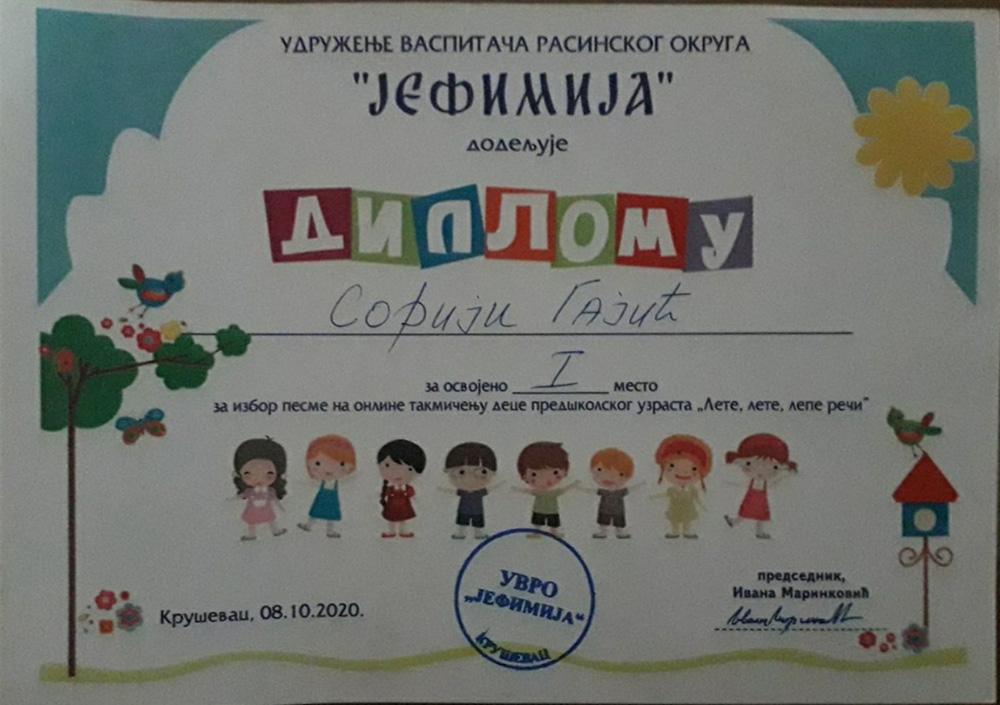 diploma Sofija Gajic